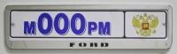 Рамка номерного знака для Ford (арт. 36074)