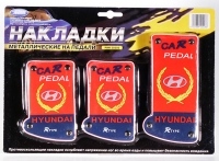 Накладки на педали для автомобилей Hyundai (арт. 12585)